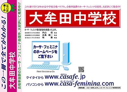 大牟田中学校【福岡県】 予想問題集C1~10(セット1割引)