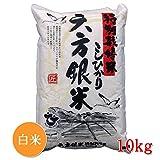 六方銀米 白米 10kg こしひかり 平成28年度産 特別栽培米 コウノトリ舞い降りるお米 兵庫県産