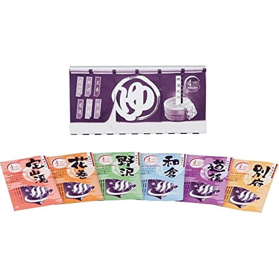 こどもの日下位永久に薬用入浴剤 郷湯紀行(6包入) 6SS506