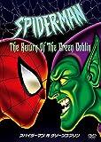 スパイダーマン対グリーンゴブリン[DVD]