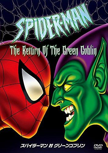 スパイダーマン対グリーンゴブリン(1995)