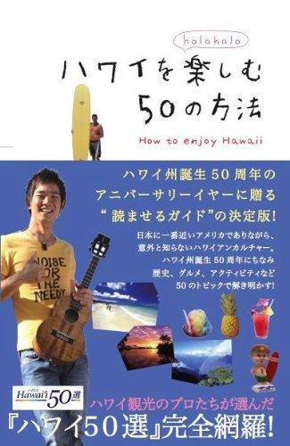 ハワイを楽しむ50の方法―holoholoの詳細を見る