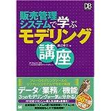 販売管理システムで学ぶモデリング講座 (DB Magazine Selection)