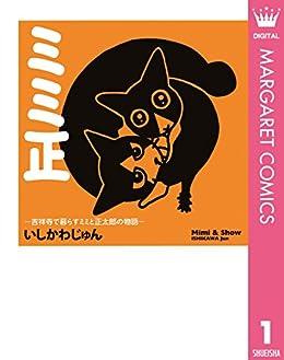 [いしかわじゅん]のミミ正―吉祥寺で暮らすミミと正太郎の物語― 1 (マーガレットコミックスDIGITAL)