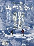 山と渓谷 2012年 02月号 [雑誌]