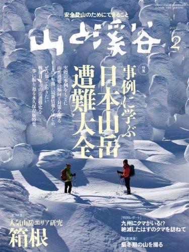 山と渓谷 2012年 02月号 [雑誌]の詳細を見る