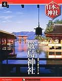 日本の神社 4号 (厳島神社) [分冊百科]