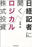 日経記者に聞く ロジカル株式投資