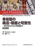 骨格筋の構造・機能と可塑性原著第3版理学療法のための筋機能学