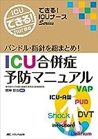 ICU合併症予防マニュアル: バンドル・指針を総まとめ! (できる!ICUナースシリーズ)