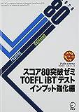 CD-ROM付 スコア80突破ゼミ TOEFL iBT(R)テスト インプット強化編 画像