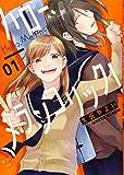 ハロー、メランコリック! (1) (百合姫コミックス)