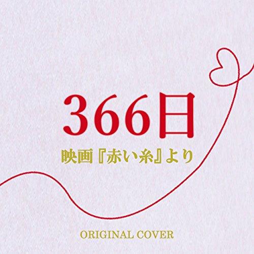 映画「赤い糸」より 366日 ORIGINAL COVER