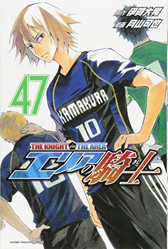 エリアの騎士(47) (講談社コミックス)