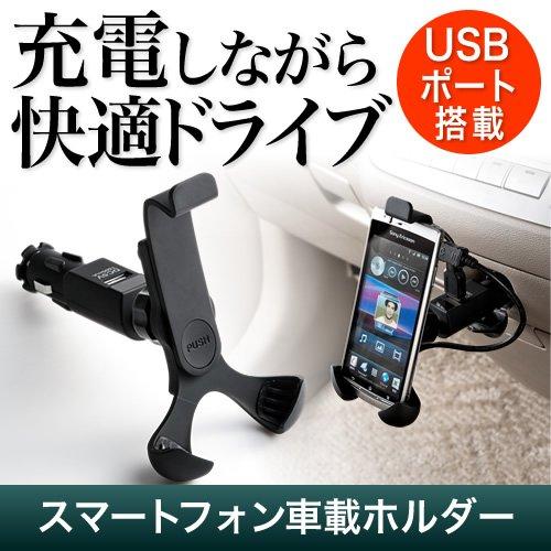 シガーソケットに取り付けてiPhone/スマートフォンを充電する車載ホルダー(200-CAR011)