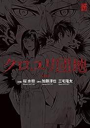 クロユリ団地 ‐Comic‐ (カドカワデジタルコミックス)