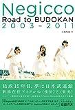 Negiccoヒストリー Road to BUDOKAN 2003-2011 -