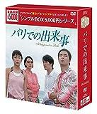 バリでの出来事 DVD-BOX(韓流10周年特別企画DVD-BOX/シンプルBOXシリーズ) 画像