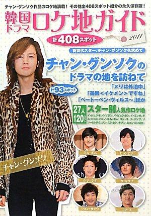 韓国ドラマ ロケ地ガイド2011