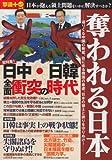 奪われる日本 OAK (OAK MOOK 445 撃論+(PLUS) 3)