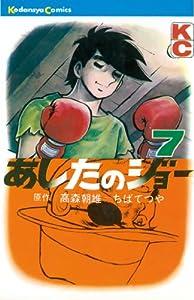 あしたのジョー(7) (週刊少年マガジンコミックス)