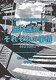 歯科医院、それぞれの事情 「45歳以下の歯科医師必読」season2 (MyISBN - デザインエッグ社)