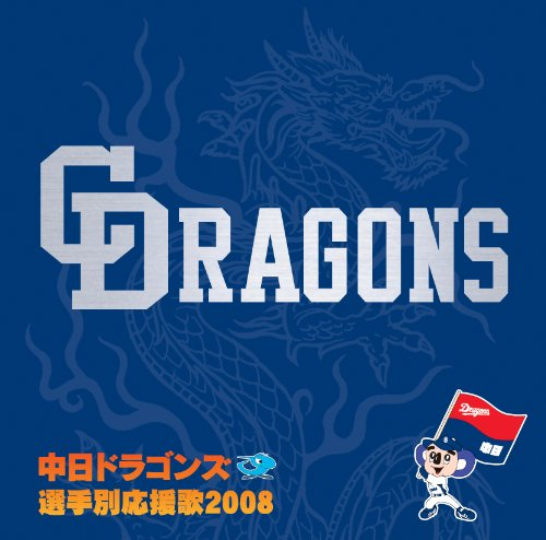燃えよドラゴンズ
