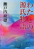 わたしの源氏物語 (集英社文庫)
