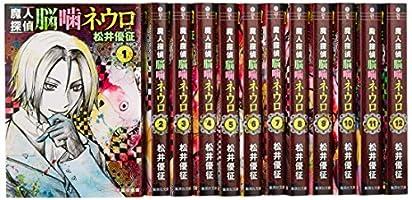 魔人探偵脳噛ネウロ 広島 事件 マスコミに関連した画像-04