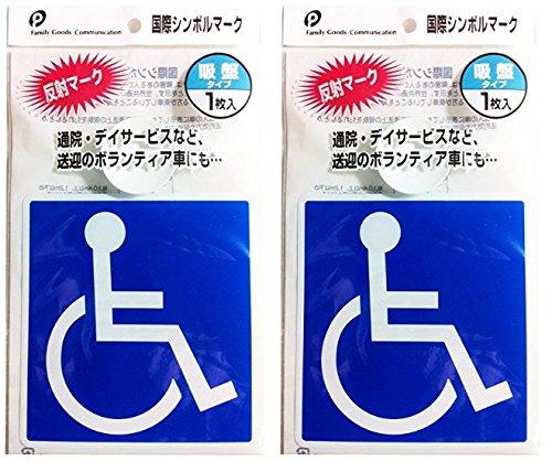 【2個セット】国際シンボルマーク(車椅子) 吸盤タイプ...
