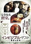 インビジブル・ゲスト 悪魔の証明 [DVD]