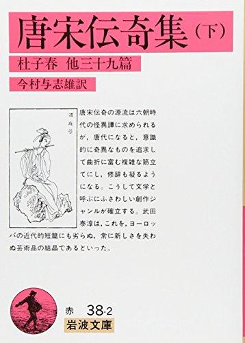 唐宋伝奇集〈下〉杜子春他39篇 (岩波文庫)の詳細を見る