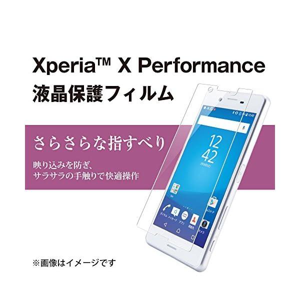 レイ・アウト Xperia X Perform...の紹介画像2