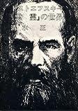 ドストエフスキー『悪霊』の世界