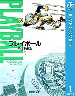 [ちばあきお]のプレイボール 1 (ジャンプコミックスDIGITAL)