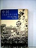 中国これからの三十年 (1965年)