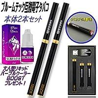 電子タバコ スターターキット プルームテック 【ブラック×2セット】パープルクーラーブースト付属