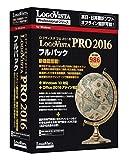 ロゴヴィスタ LogoVista PRO 2016 フルパック