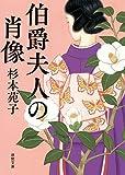 伯爵夫人の肖像 (徳間文庫)