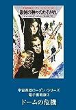 宇宙英雄ローダン・シリーズ 電子書籍版3 ドームの危機