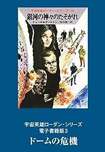 宇宙英雄ローダン・シリーズ 3巻 表紙画像