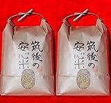 福岡県産 筑後の安心米 玄米 ヒノヒカリ 5kg 2袋(27年間 無農薬 無化学肥料 農家直送 )平成28年産 新米