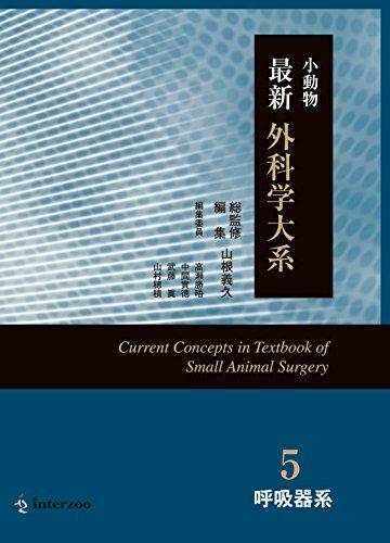 小動物最新外科学大系 5 呼吸器系