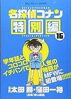 名探偵コナン 特別編 ワイド版 第16巻