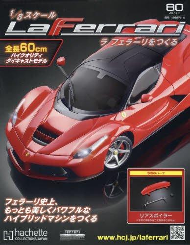 週刊 ラ フェラーリをつくる(80) 2017年 3/15 号 [雑誌]の詳細を見る