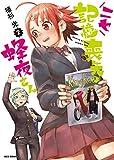 ニセ記憶喪失の蜂夜さん (2) (REXコミックス)