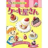 食玩 ぷちサンプル ケーキ屋さん 全12種セット