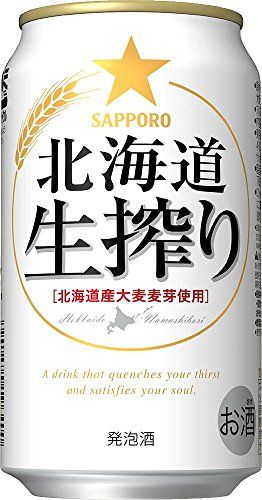 サッポロ 北海道生搾り [ 350ml×24本 ]