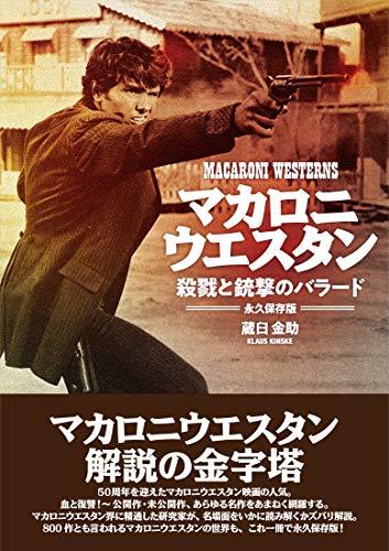 マカロニウエスタン 殺戮と銃撃のバラード: 永久保存版