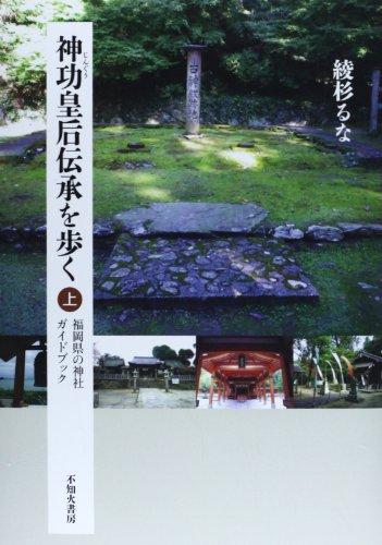 神功皇后伝承を歩く〈上〉福岡県の神社ガイドブック